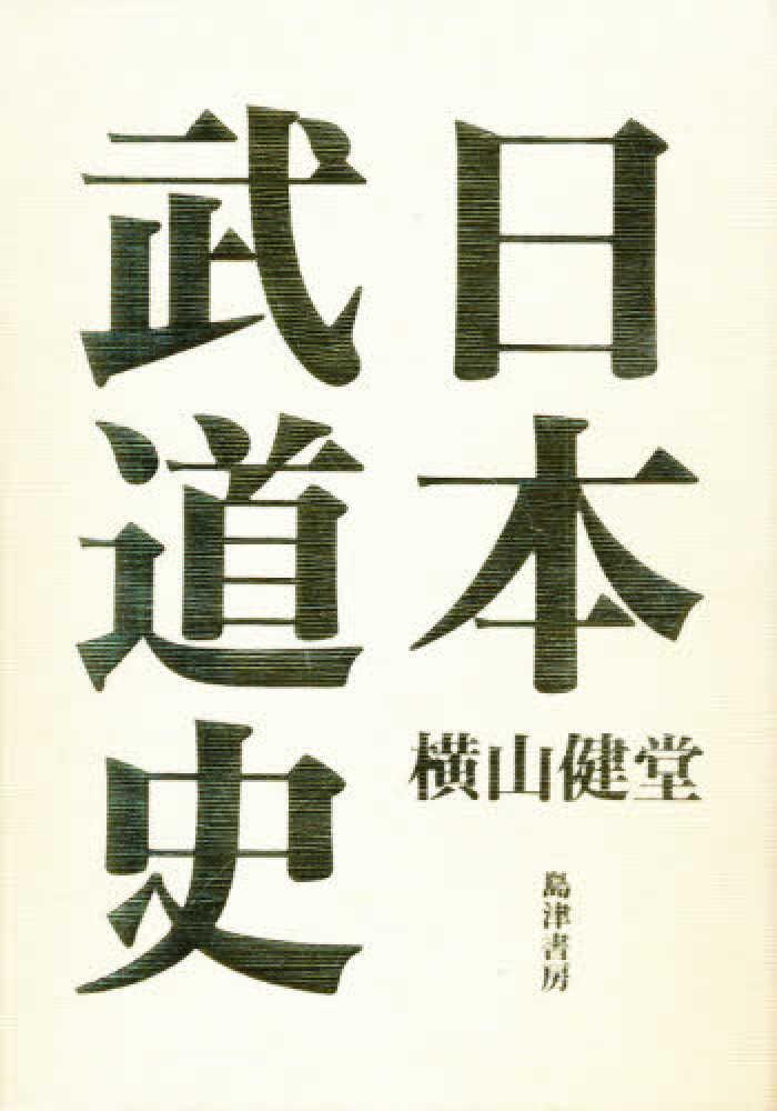 日本武道史 / 横山 健堂【著】 - 紀伊國屋書店ウェブストア ...