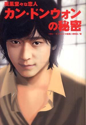 カン・ドンウォンの画像 p1_9