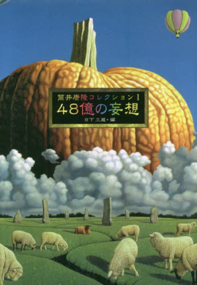筒井康隆の画像 p1_34