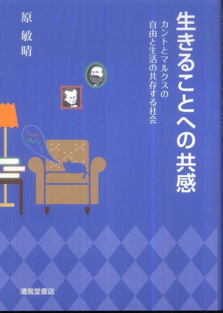 生きることへの共感 / 原 敏晴【著】 - 紀伊國屋書店ウェブストア ...
