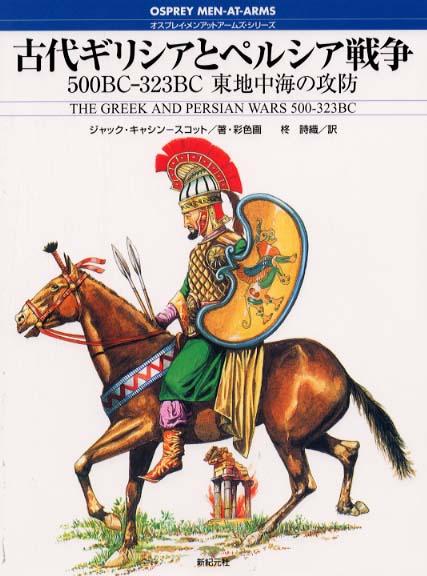 古代ギリシアとペルシア戦争 / ...