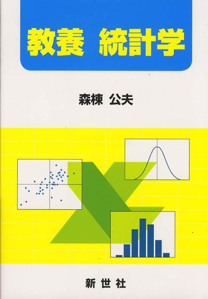 教養統計学 / 森棟 公夫【著】 -...