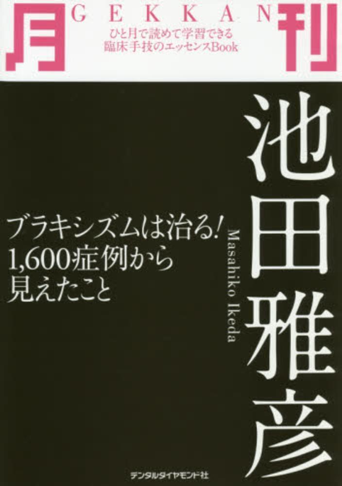 ひと月で読めて学習できる臨床手技のエッセンスbook 月刊池田雅彦 - ブラキシズムは治る!1,600症例から見えたこと