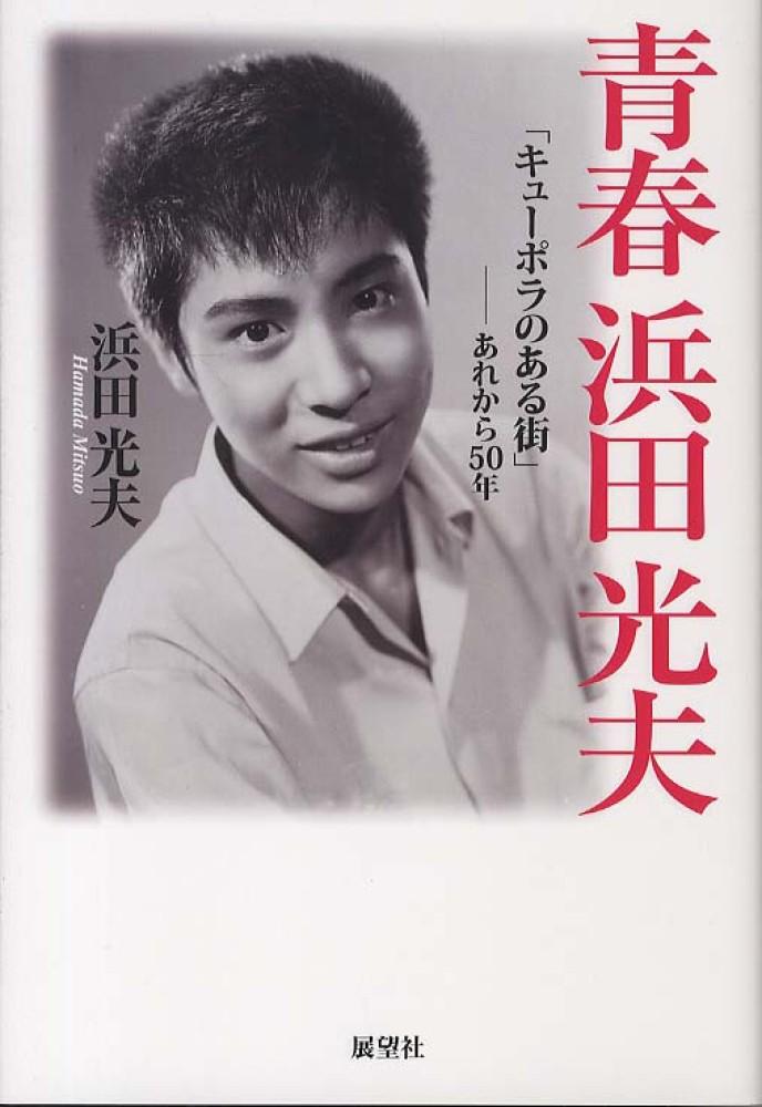 浜田光夫の画像 p1_6