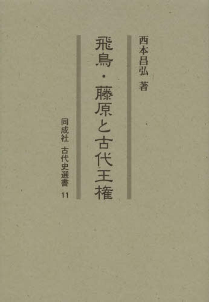 飛鳥・藤原と古代王権 / 西本 昌...