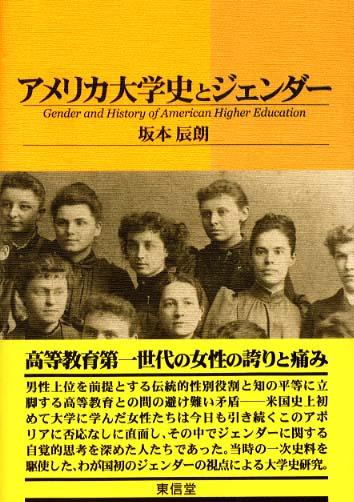 アメリカ大学史とジェンダ- / ...