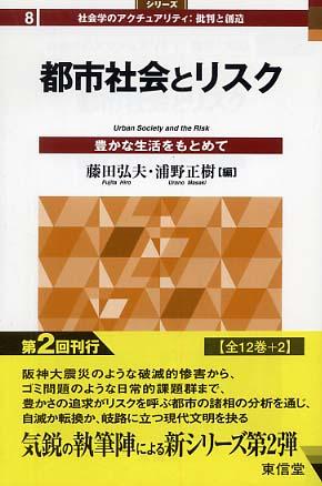 都市社会とリスク / 藤田 弘夫/...