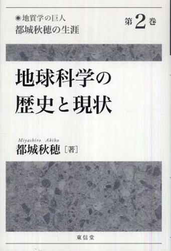 地質学の巨人」都城秋穂の生涯 ...