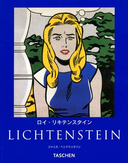 ロイ・リキテンスタインの画像 p1_25