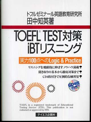 TOEFL TEST対策iBTリスニング  個数:  TOEFL TEST対策iBTリスニング