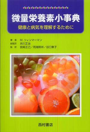微量栄養素小事典 / ミヒャエル...