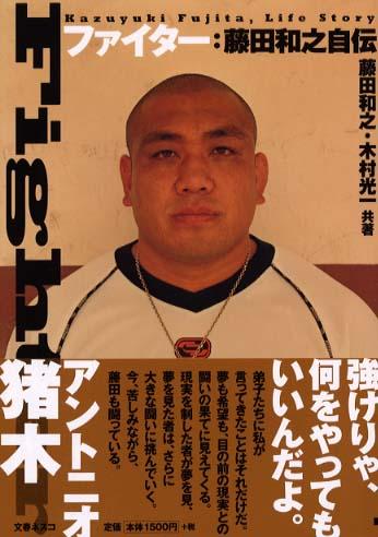 藤田和之の画像 p1_28