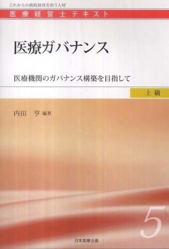 医療ガバナンス / 内田 亨【編著】 - 紀伊國屋書店ウェブストア ...
