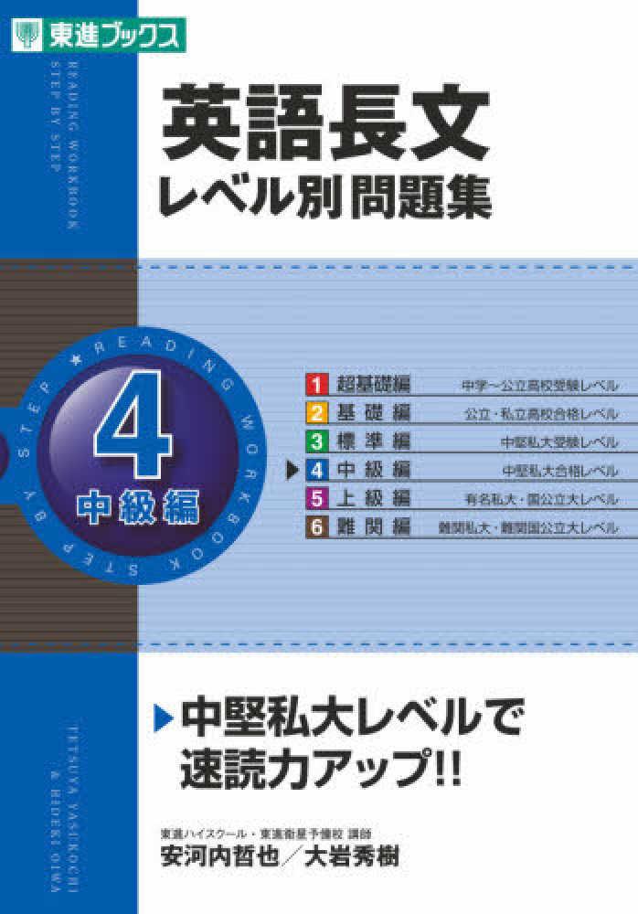 レベル別問題集シリーズ 英語 ... : 英語の問題集 : 英語