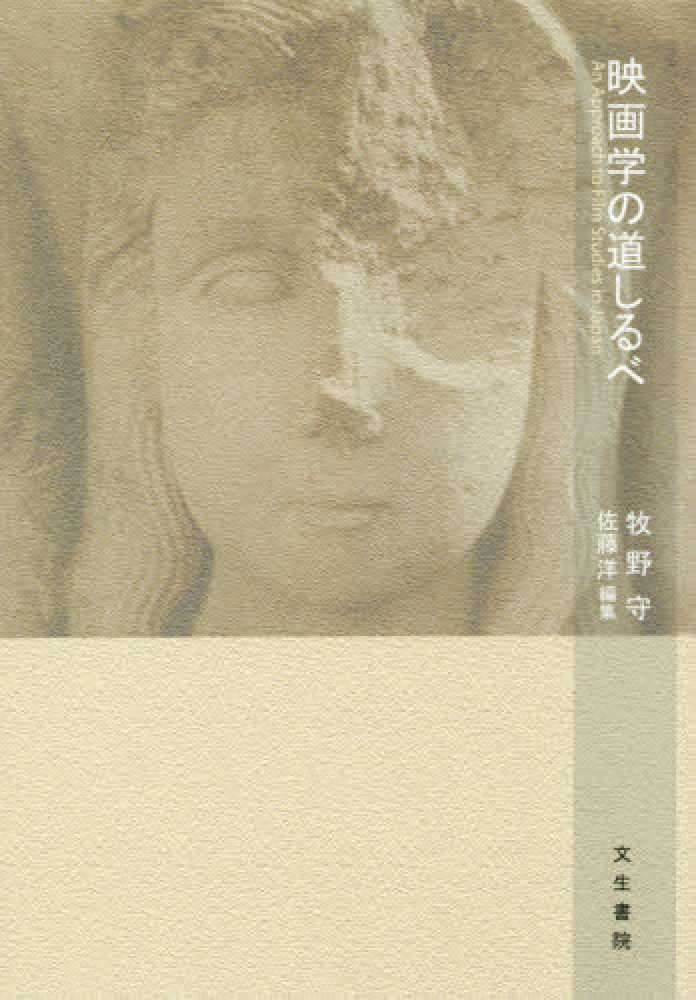 映画学の道しるべ / 牧野守/佐藤...