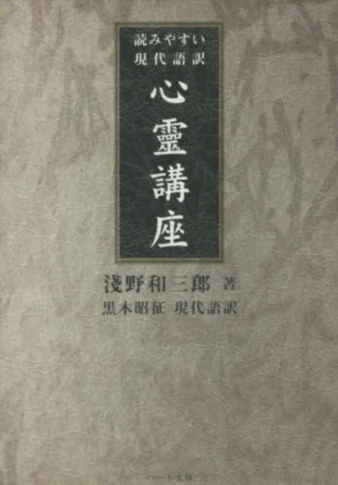 心靈講座 / 浅野 和三郎【著】/黒木 昭征【現代語訳】 - 紀伊國屋書店 ...