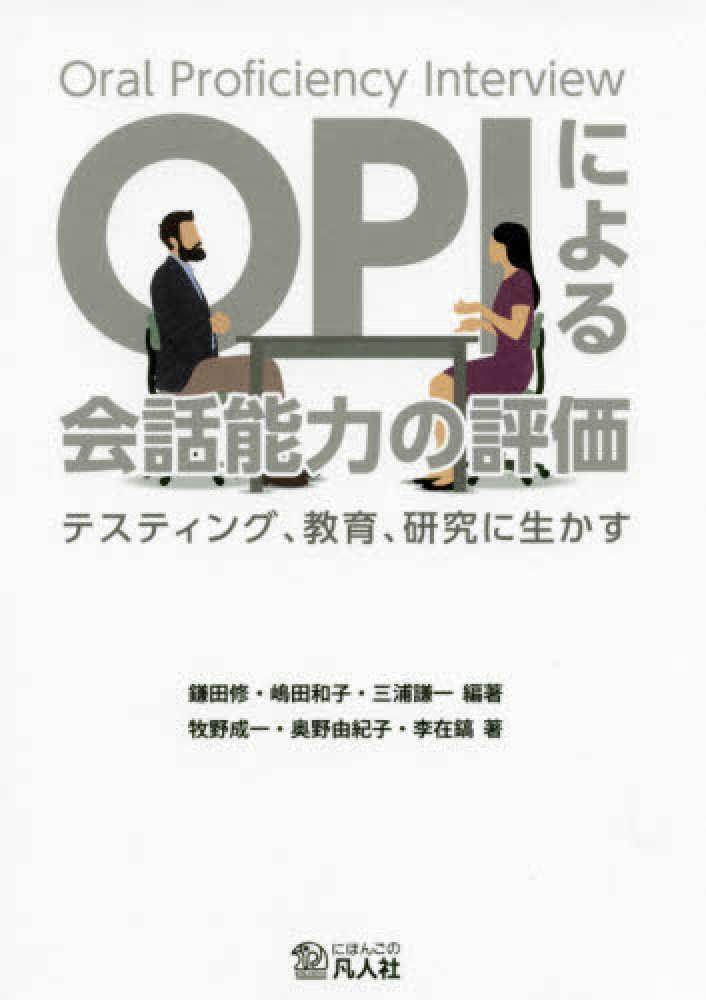 OPIによる会話能力の評価 / 鎌田 修/嶋田 和子/三浦 謙一【編著 ...