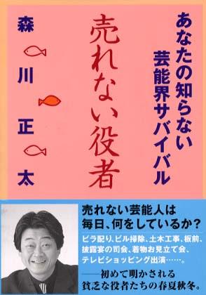 森川正太の画像 p1_15