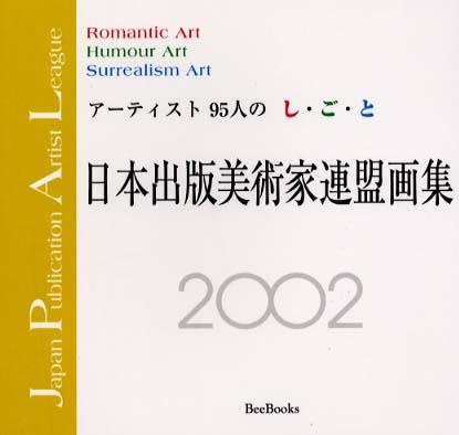 日本出版美術家連盟画集 2002 / ...