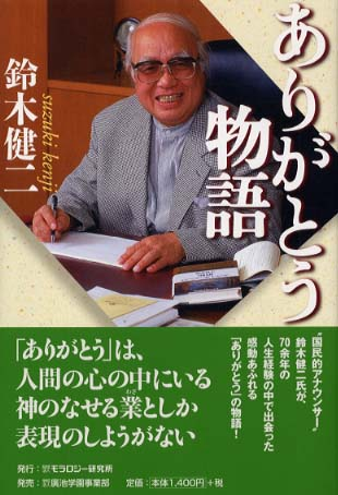 鈴木健二の画像 p1_32