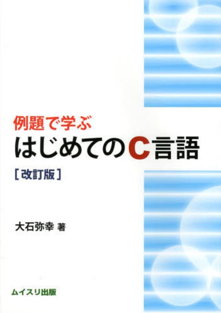 例題で学ぶはじめてのC言語 / 大石 弥幸【著】 - 紀伊國屋書店 ...