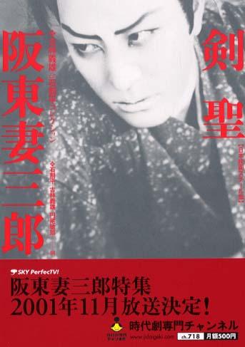 阪東妻三郎の画像 p1_32