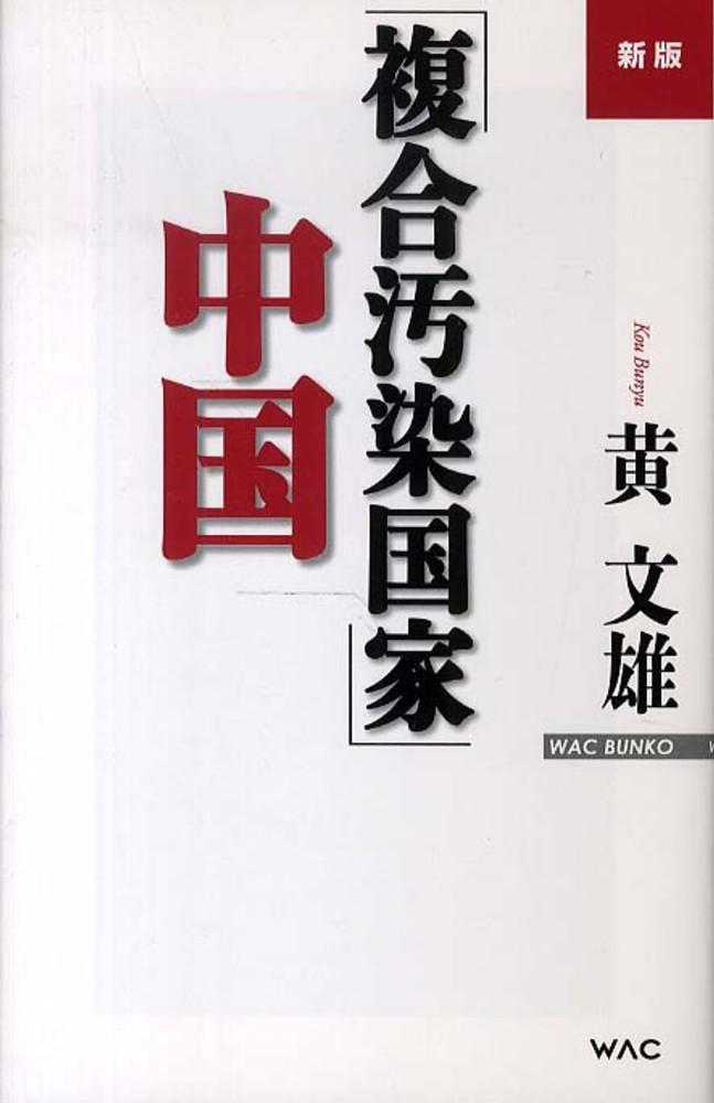 「複合汚染国家」中国 / 黄 文雄【著】 - 紀伊國屋書店ウェブストア