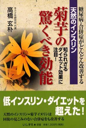 効能 菊芋 の