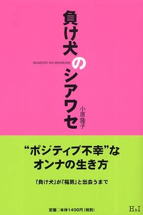 負け犬のシアワセ / 小原 隆子【著】 - 紀伊國屋書店ウェブストア