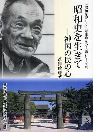 昭和史を生きて / 葦津 珍彦【著...