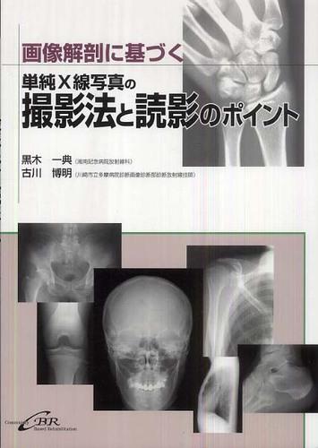 画像解剖に基づく単純X線写真の撮影法と読影のポイ... 個数: 画像解剖に基づく単純X線写真の撮