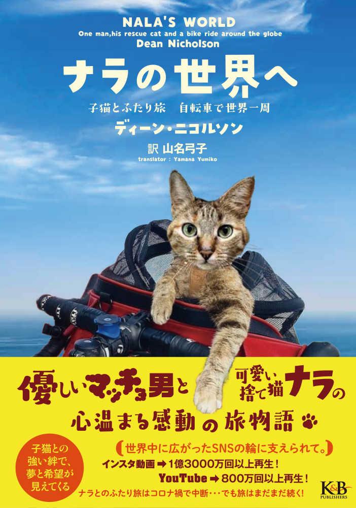 紀伊國屋書店:子猫とふたり旅 自転車で世界一周『ナラの世界へ』パネル展