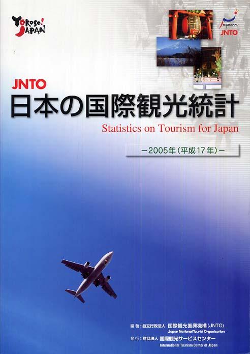 日本の国際観光統計 2005年版 / ...