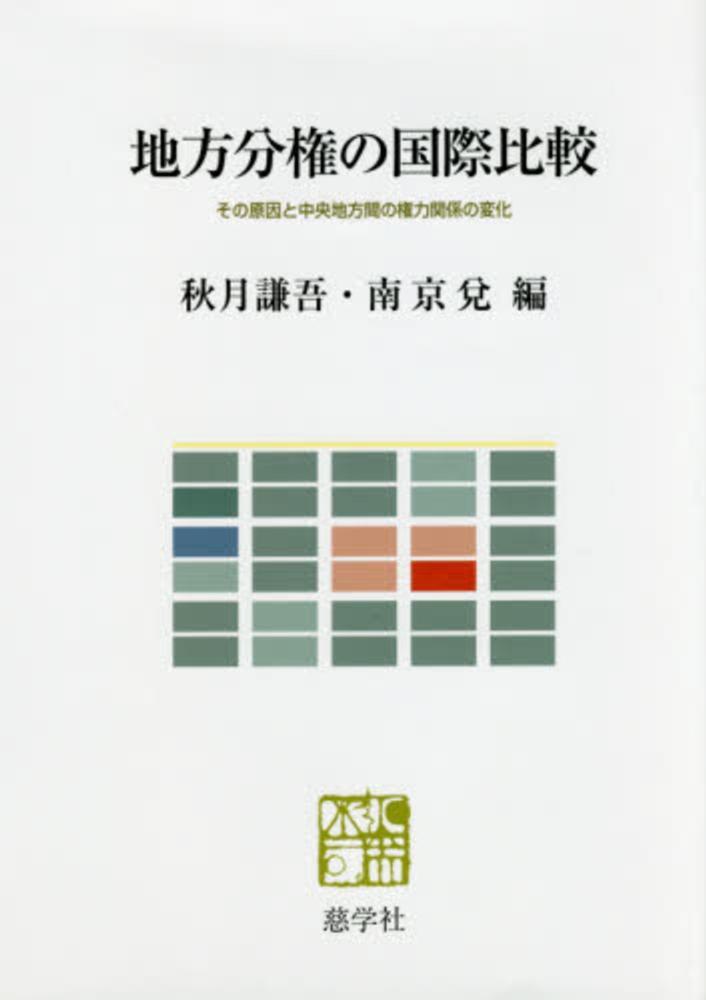 地方分権の国際比較 / 秋月 謙吾...