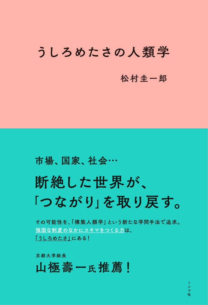 うしろめたさの人類学 / 松村 圭一郎【著】 - 紀伊國屋書店ウェブ ...