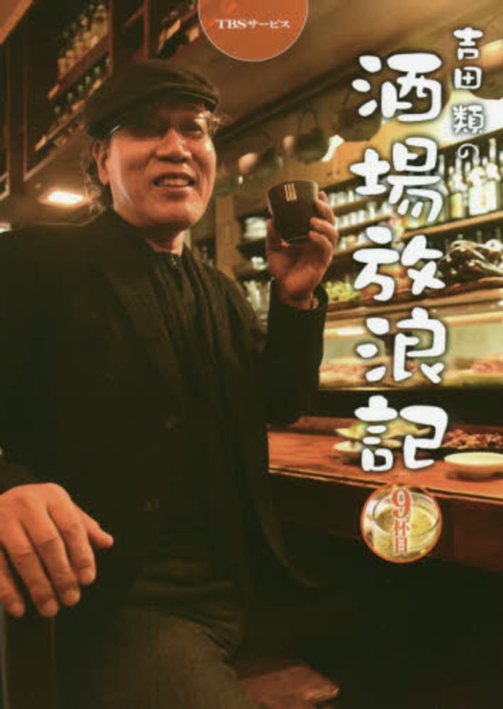 吉田類の画像 p1_11