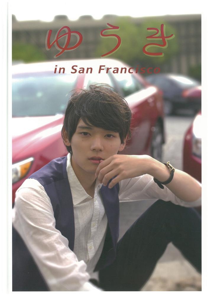 古川雄輝2nd写真集「ゆうき in San Francisco」
