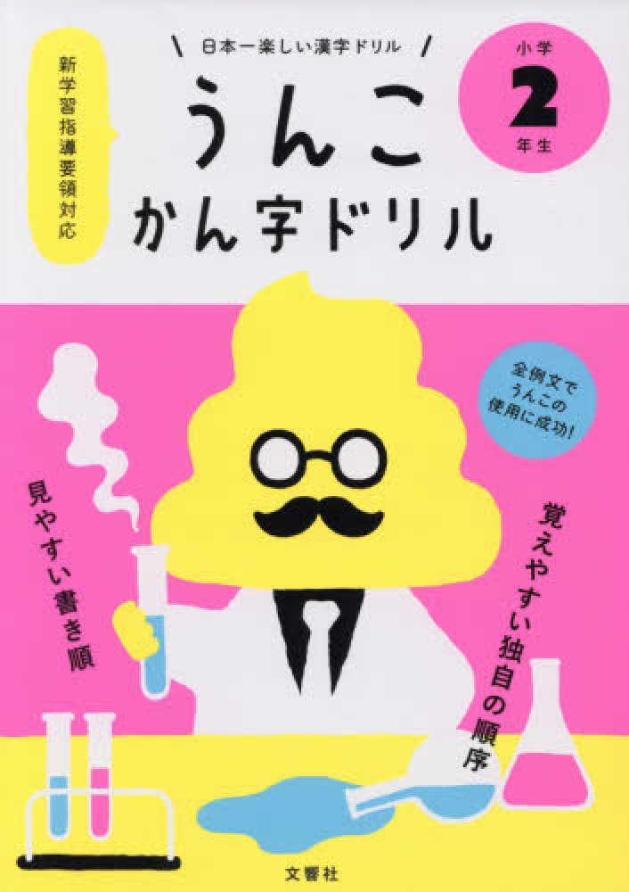 漢字 ノート 2 年生