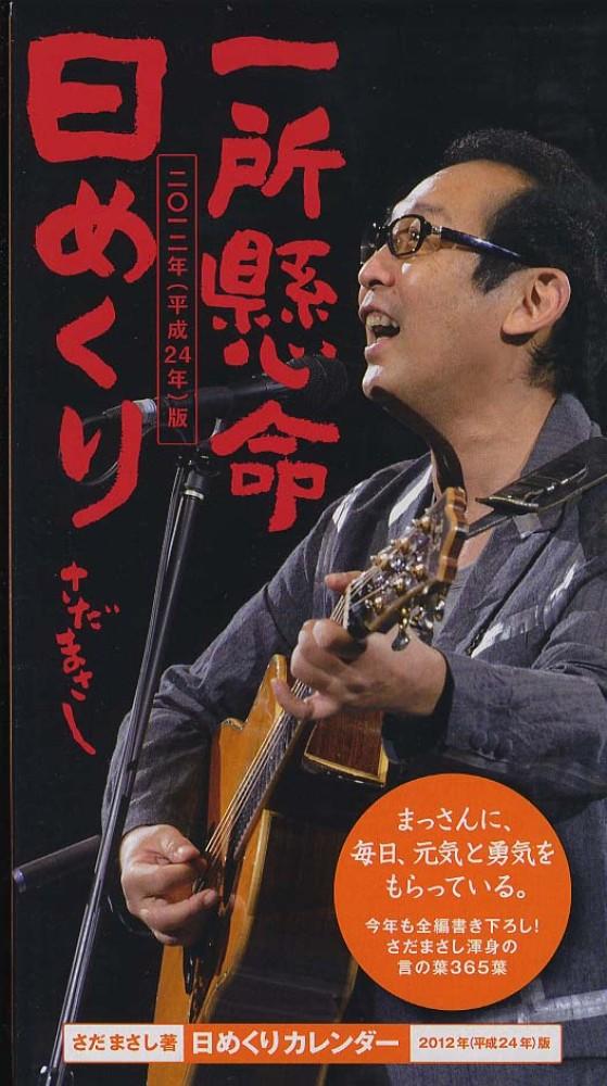 すべての講義 カレンダ 2012 : 日めくりカレンダ- 2012 ...