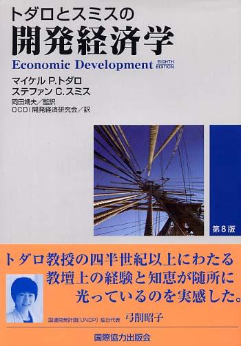 トダロとスミスの開発経済学 / ...