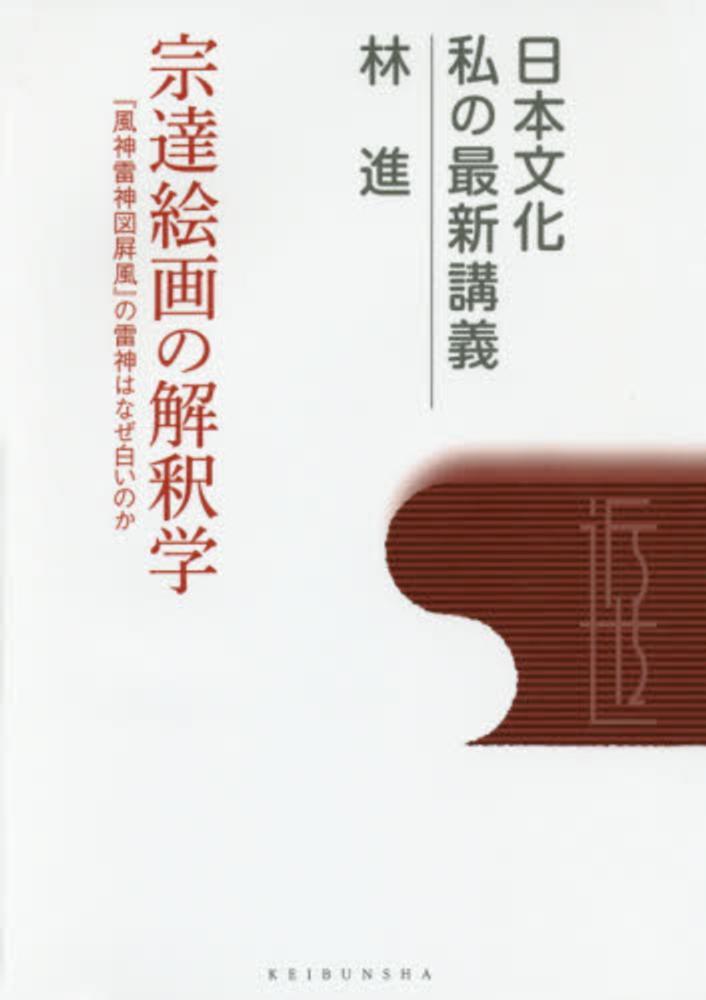 宗達絵画の解釈学 / 林 進【著】...