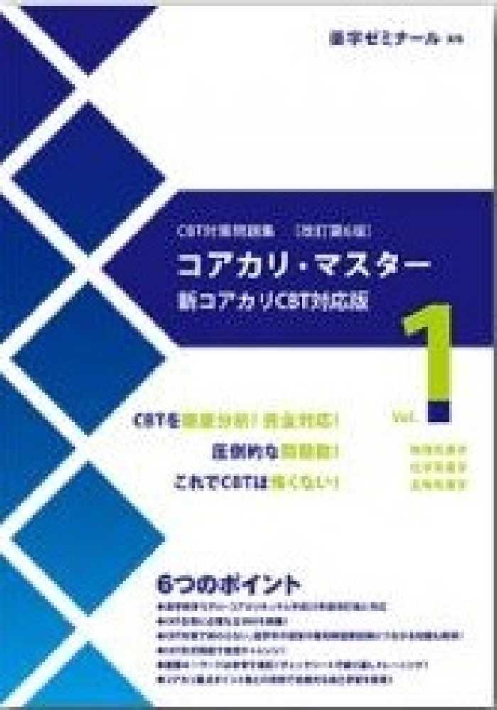 コアカリ マスター 第 7 版