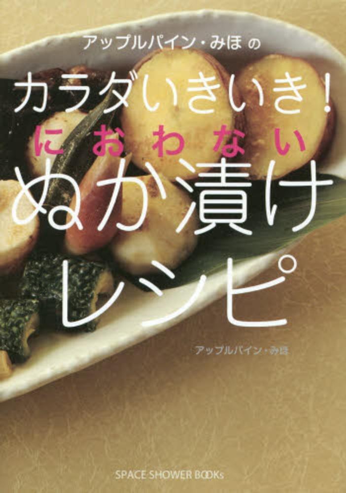 アップルパインの画像 p1_38