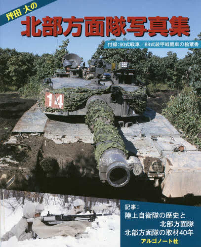 坪田大の北部方面隊写真集 / 坪...