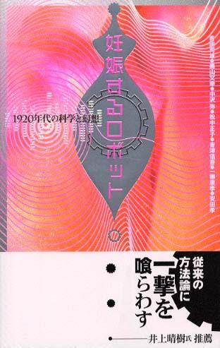 妊娠するロボット / 吉田 司雄/...