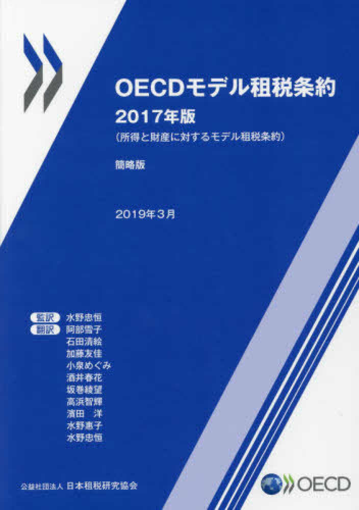 OECDモデル条約