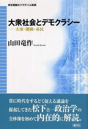大衆社会とデモクラシ- / 山田 ...