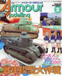 Armour Modelling (2018年2月号)