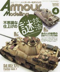 Armour Modelling (2019年4月号)