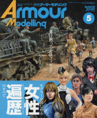 Armour Modelling (2019年5月号)